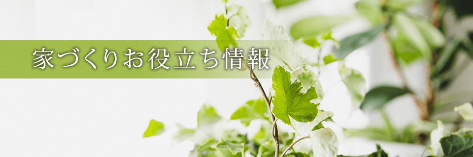 家づくりお役立ち情報|長野県松本市・塩尻市・安曇野市の注文住宅・新築戸建てを手がける工務店のピースフルハウス